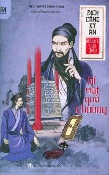 Địch Công Kỳ Án - Bí mật quả chuông (Tập 5)